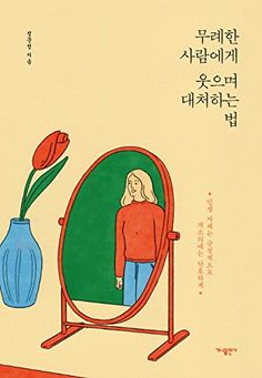 How to react with a smile on an insolent person / 무례한 사람에게 웃으며 대처하는 법 Art And Illustration, Illustrations And Posters, Japanese Illustration, Pretty Art, Cute Art, Book Cover Design, Book Design, Dream Drawing, Ligne Claire