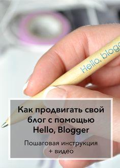 Как продвинуть свой блог с помощью Hello, Blogger | Start Blog Up