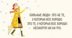 http://www.adme.ru/cards/silnye-lyudi-918660/
