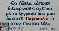 -Θα ήθελα κάποιες Funny Greek Quotes, Funny Picture Quotes, Funny Images, Funny Photos, Funny As Hell, English Quotes, Stupid Funny Memes, True Words, Just For Laughs