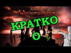 Кратко О Neverwinter online