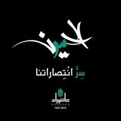 الحسين سر انتصارنا