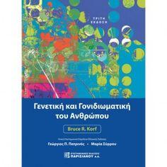 Γενετική και Γονιδιωματική του Ανθρώπου (3η έκδοση)