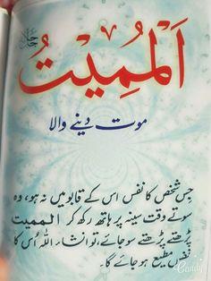 Islamic Phrases, Islamic Dua, Islamic Images, Islamic Pictures, Ali Quotes, Good Life Quotes, Allah Islam, Islam Quran, Quran Verses