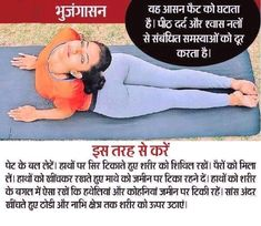 8 Best Yogasan Images Yoga Benefits Yoga Postures Yoga Health