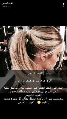 Beauty Skin, Hair Beauty, Hair Care Recipes, Diy Hair Care, Hair Remedies, Hair Loss Treatment, Skin Treatments, Diy Hairstyles, Hair Looks