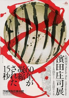 poster | Japanese Exhibition