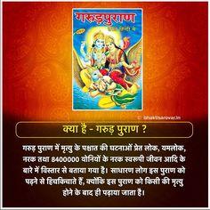 Sanskrit Quotes, Sanskrit Mantra, Gita Quotes, Vedic Mantras, Hindu Mantras, Shiva Hindu, Hindu Rituals, General Knowledge Book, Knowledge Quotes