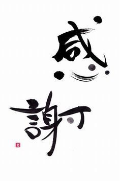 Japanese Quotes, Writing Art, Typography, Calligraphy, Words, Circles, Wisdom, Thoughts, Drawings