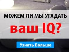 Тест :Cможем ли мы угадать ваш IQ?