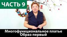 Многофункциональное платье ОБРАЗ 1 Часть 9