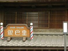 Salon Pictures, Salons, Paris, Country, Silver, Lounges, Montmartre Paris, Rural Area, Paris France
