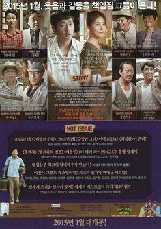허삼관 / moob.co.kr / [영화 찌라시, movie, 포스터, poster]