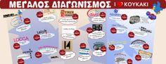 Μεγάλος Διαγωνισμός I LOVE KOYKAKI με πολλά δώρα | Διαγωνισμοί με Δώρα 2014 - diagonismoidwra.gr