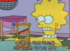 [바이가니 : BY GANI] 심슨네 가족들 (THE SIMPSONS) 명장면 명대사 모음, 심슨짤 : 네이버 블로그 The Simpsons, Retro Aesthetic, Lisa Simpson, Cupid, Cartoon, Humor, My Favorite Things, Words, Memes