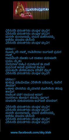 Movie : ಬೈರವ ದ್ವೀಪಂ ---> (ತೆಲುಗು) - ವಿರಿಸಿನಡಿ ವಸಂತಗನಂ ವಲಪುಳ ಪಲ್ಲವಿಗ ವಿರಿಸಿನಡಿ ವಸಂತಗನಂ ವಲಪುಳ ಪಲ್ಲವಿಗ