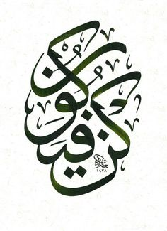 Name Design Art, Arabic Calligraphy Tattoo, Calligraphy Alphabet, Islamic Posters, Islamic Art Pattern, Islamic Paintings, Islamic Wall Art, Arabic Art, Sayings