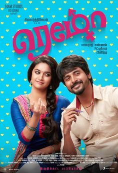 Remo Movie Stills and Posters ft Sivakarthikeyan, Keerthy Suresh | Remo: WoodsDeck