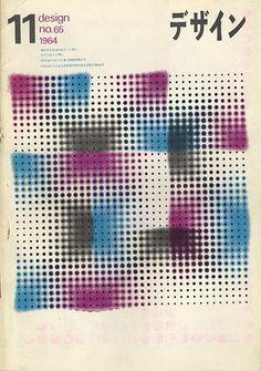 デザイン DESIGN NO.65 1964年11月号[image1]