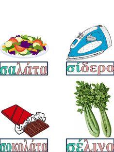 Καρτέλες συλλαβικής ανάγνωσης. Καρτέλες για παιδιά της α΄ δημοτικού, … Special Education, Activities, School