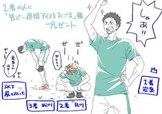埋め込み Iwaoi, Oikawa, Kiseki No Sedai, Haikyuu Volleyball, Anime, Manga, Twitter, Board, Sleeve