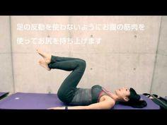 1日30回でカラダが変わる!下腹を引き締める女性向け腹筋トレーニング - YouTube