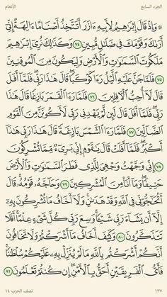 ٧٤ : ٨١- الأنعام