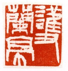 Japanese Stamp, Scripts, Painted Signs, Chinese Art, Seals, Calligraphy, Asian, Paintings, Stone