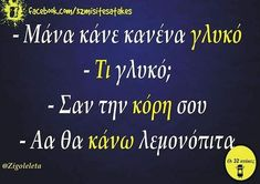 Funny Greek Quotes, Funny Quotes, Stupid Funny Memes, Hilarious, Funny Stuff, Funny Phrases, Try Not To Laugh, More Fun, Jokes