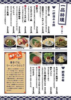 イチカバチカ恵比寿_メニューB5_ページ_2 Menu Design, Banner Design, Design Ideas, Japanese Menu, Menu Flyer, Menu Template, Bbq, Fruit, Cooking
