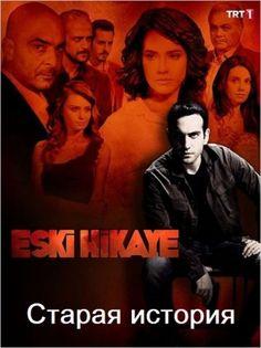 Старая история / Eski Hikaye Все серии 2013 смотреть онлайн турецкий сериал на русском языке