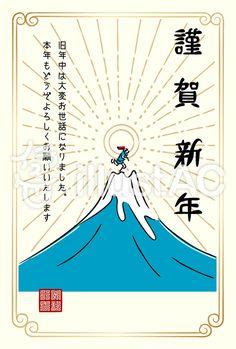 飛脚「謹賀新年」蕙斎風3(縦) Happy New Year, Printer, Japanese, Journal, Illustration, Holiday, Cards, Ideas, Design