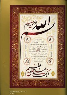 الحلية النبوية الشريفة، الخطاط وحيد احمد زاده Hilye-i Şerife, Hattat Vahid Ahmed Zadeh