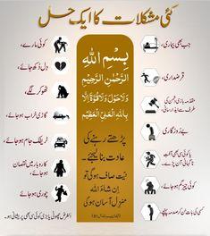 Islamic Inspirational Quotes, Islamic Quotes, Islamic Phrases, Islamic Teachings, Islamic Dua, Islamic Messages, Muslim Quotes, Religious Quotes, Duaa Islam