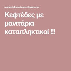 Κεφτέδες με μανιτάρια καταπληκτικοί !!! Main Dishes, Blog, Kitchens, Main Course Dishes, Entrees, Main Courses, Blogging, Kitchen, Cuisine