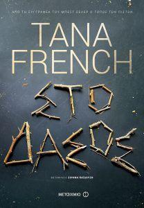 Στο δάσος - French Tana   Public βιβλία Crime Fiction, Thriller Books, Bobby Pins, Literature, Hair Accessories, Instagram Posts, Hot, Literatura, Hairpin