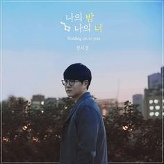 SUNG SI KYUNG 나의 밤 나의 너 Sung Si Kyung, Korean Celebrities, Singing, My Style, Movies, Movie Posters, Films, Film Poster, Cinema