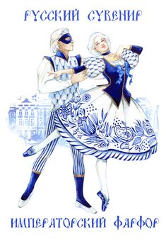 Ballet - Russian souvenir - Imperial Porcelain - by Losenko Pierrot, Russian Folk Art, Ukrainian Art, Thinking Day, Ballet Costumes, Russian Fashion, Deviantart, Fashion Sketches, Costume Design