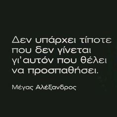 the Great quotes Cool Words, Wise Words, Meaningful Quotes, Inspirational Quotes, Athlete Quotes, Religion Quotes, Smart Quotes, Greek Words, Text Quotes