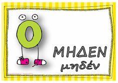 """""""Ταξίδι στη Χώρα...των Παιδιών!"""": Νέες καρτέλες τοίχου """"Οι αριθμοί 1-10""""! Greek Numbers, Preschool Math, Maths, Mathematics, Projects To Try, Language, Classroom, Education, Learning"""
