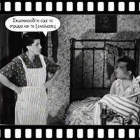 O θησαυρός του μακαρίτη   Μια χήρα (Γεωργία Βασιλειάδου) σκαρφίζεται την ύπαρξη ενός θησαυρού για να προσελκύσει ενοικιαστές στο ετοιμόρροπο σπίτι της. Σκηνοθεσία: Νίκος Τσιφόρος. Δεύτεροι ρόλοι-λουκούμι: Βασίλης Αυλωνίτης, Νίκος Ρίζος, Στέφανος Ληναίος. (1959)
