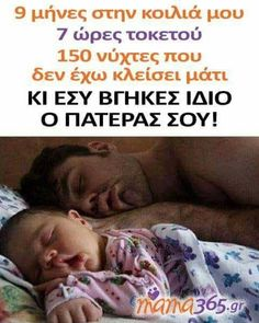 Αστεια Stupid Funny Memes, Funny Texts, Funny Labs, Funny Greek Quotes, Funny Thoughts, Funny Moments, Funny Photos, Haha, Jokes