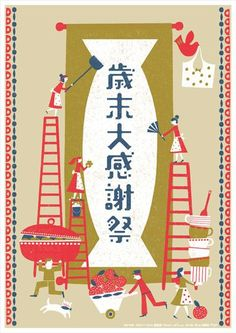 Debbie Powell Illustrations 歲末大感謝祭 chinese new year cny: