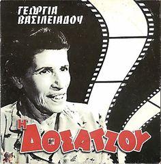 Cyprus, Vintage Books, Book Series, Greek, Cinema, Artists, Signs, Retro, Music