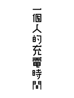 一個人的充電時間_書名標準字 Chinese Fonts Design, Japanese Graphic Design, Chinese Typography, Typography Fonts, Font Design, Plane Design, Typographic Design, Asia, Posters