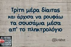 Greek Quotes, Behavior, Funny Quotes, Jokes, Lol, Humor, Funny Stuff, Behance, Funny Phrases