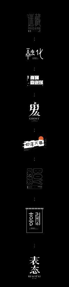 Typo Design, Typography Poster Design, Word Design, Typographic Design, Typography Fonts, Lettering Design, Chinese Typography, Typography Wallpaper, Type