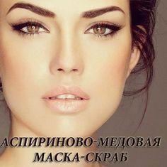 Чистая кожа лица! =============================== Девочки, записывайте рецепт чудо-скраба!!!Кожа становится свежей, Вы забудете, что та...