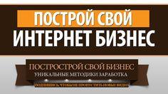 Лёгкий заработок в интернете через социальную сеть Вконтакте в V like ru Хотите реально заработать??? НАЖМИТЕ СЮДА!!! http://sales-top-sales.ru/90000
