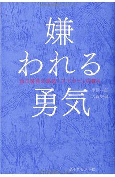 Amazon.co.jp: 嫌われる勇気―――自己啓発の源流「アドラー」の教え: 岸見 一郎, 古賀 史健: 本